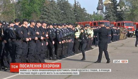 Майже 2,5 тисячі правоохоронців зберігатимуть спокій одеситів 2 травня