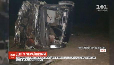 В России автобус с украинцами столкнулся с грузовиком: 27 человек получили травмы
