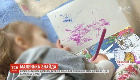 Родственники оставили двухлетнего ребенка в больнице на Винниччине