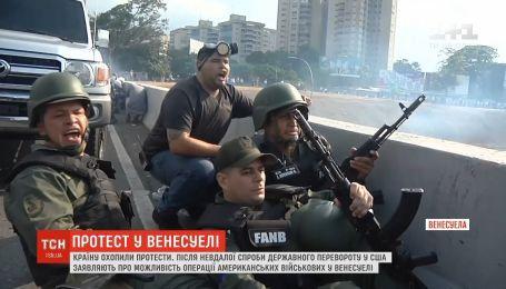 Майк Помпео заявив про можливість військової операції у Венесуелі