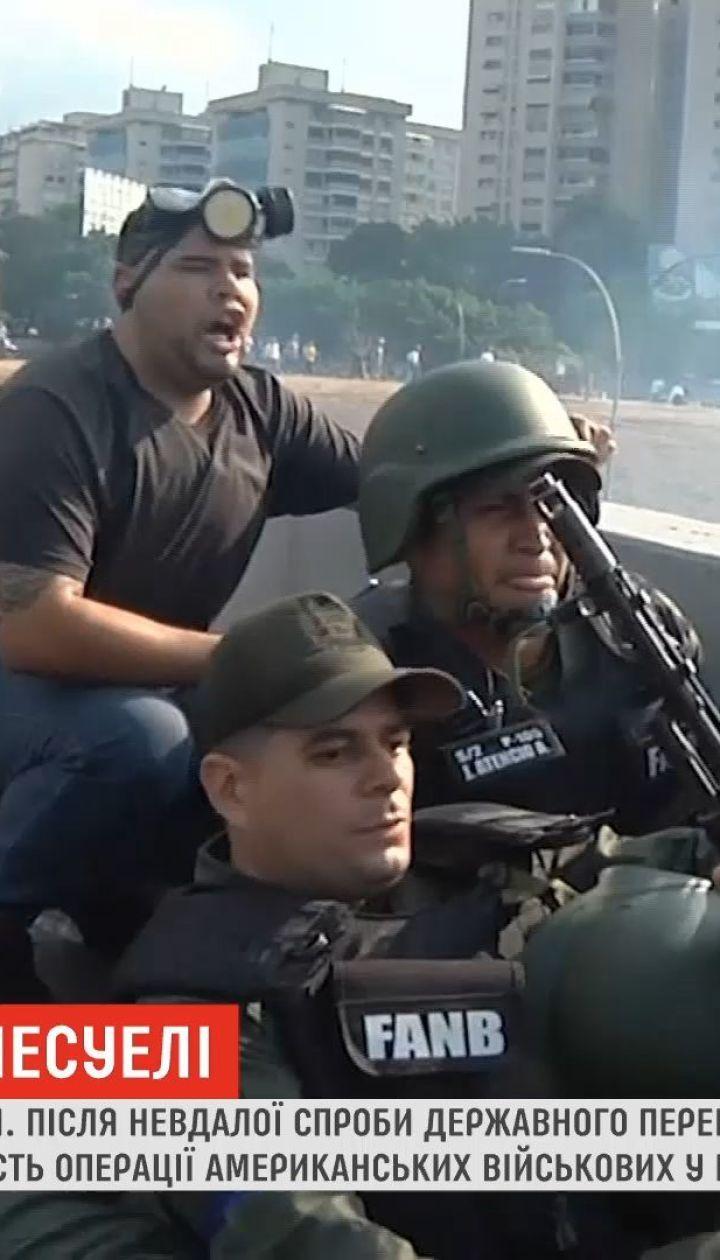 Майк Помпео заявил о возможности военной операции в Венесуэле