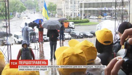 Первомайский митинг в Киеве посетили лишь несколько сотен человек