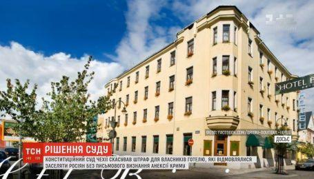 Конституційний суд Чехії скасував штрафи для готелю, який відмовлявся обслуговувати росіян