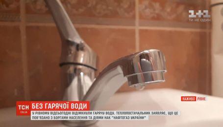 В Ровно за долги отключили горячую воду