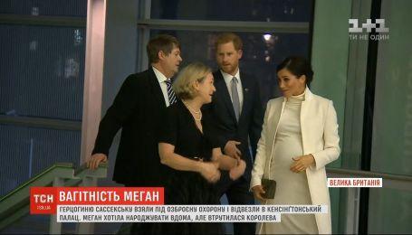 Меган Маркл взяли под вооруженную охрану и отвезли в Кенсингстонский дворец