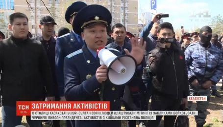 Затримання опозиціонерів і мітингарів відбулись у Казахстані