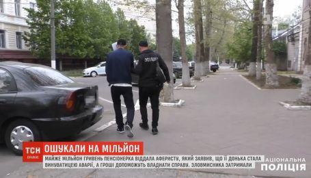 Почти миллион гривен отдала аферисту пенсионерка в Николаеве