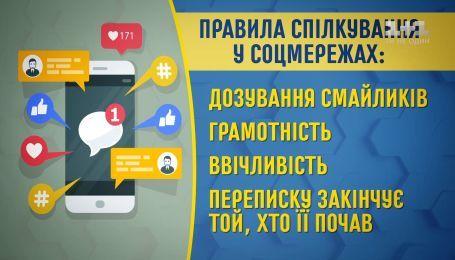 Как правильно поздравлять с праздниками в соцсетях - консультант по этикету Юлия Юдина