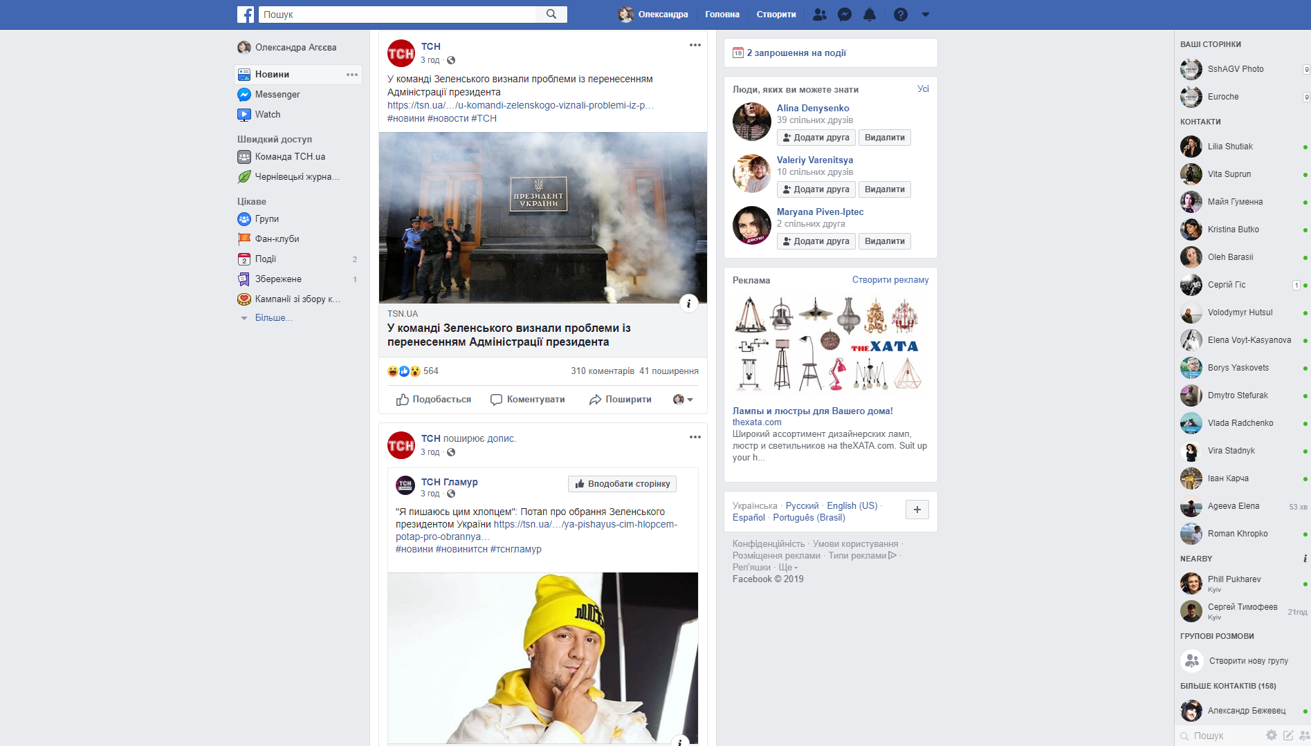 фейсбук вигляд 15 років_13