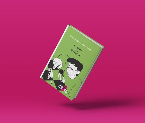 До Києва приїдуть автори бестселеру про фемінізм - Майкл Кіммел та Майкл Кауфман