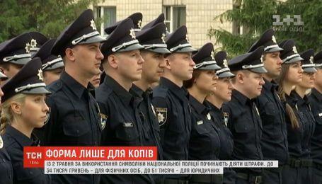 За использование символики национальной полиции начинают действовать штрафы