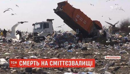 9-летний мальчик погиб на городской свалке под Николаевом