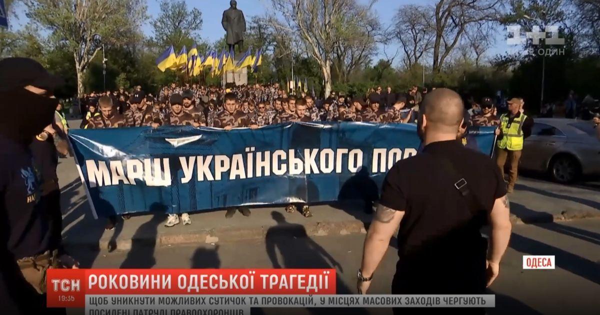 В годовщину трагедии 2 мая в Одессе состоялось шествие патриотов