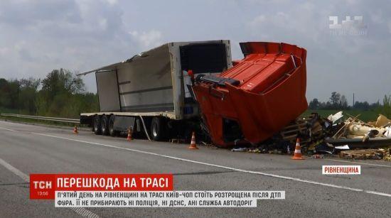 """На трасі Київ-Чоп """"забули"""" розтрощену в ДТП фуру"""