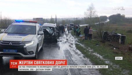 За время пасхальных и майских праздников на дорогах Украины произошло 3600 ДТП
