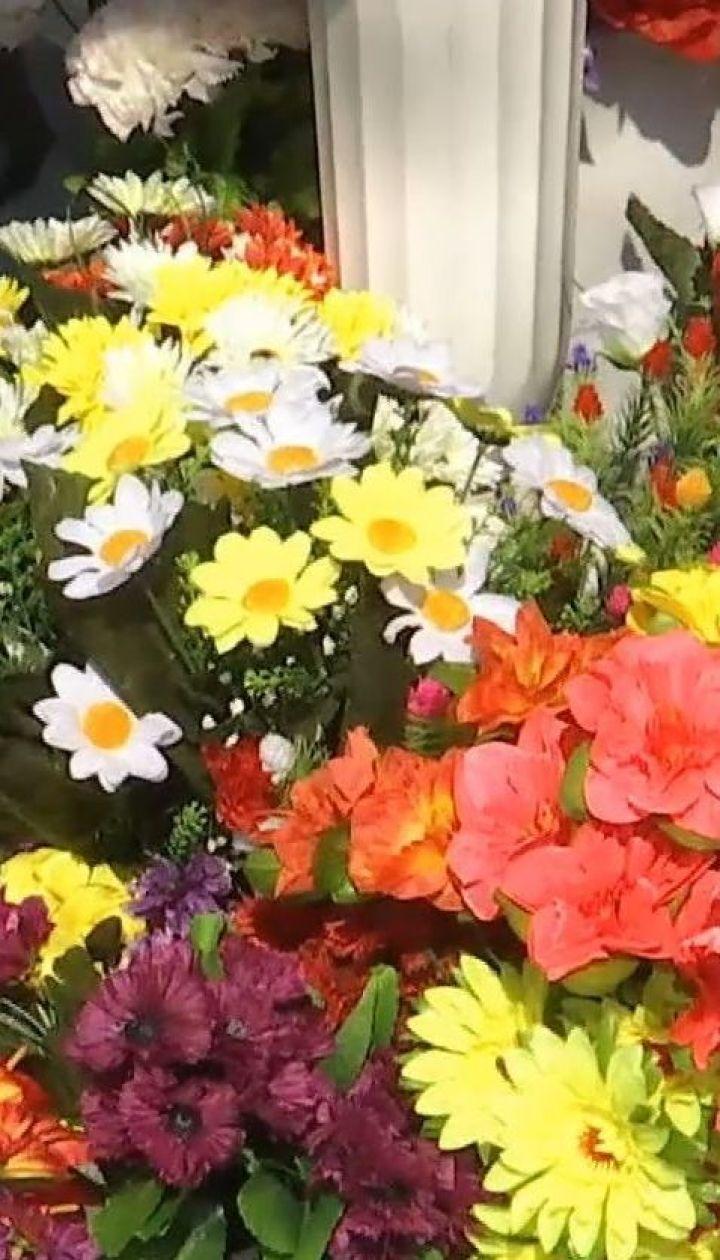 Чим шкідлива традиція приносити штучні квіти на кладовища