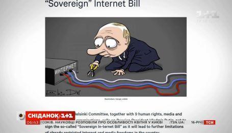 """""""Суверенный интернет"""" в России: что думают об этом законе"""