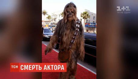 """В США умер исполнитель роли Чубакки из киносаги """"Звездные войны"""""""