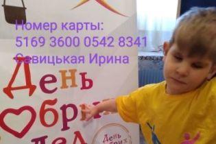 Потрібна допомоги: 3-річний Артур нічого не бачить, проте може хоча б почати чути