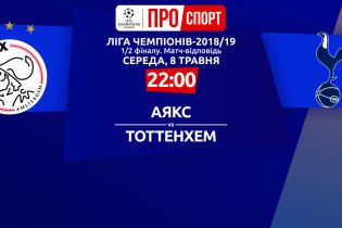 Аякс - Тоттенхэм - 2:3. Онлайн-трансляция матча Лиги чемпионов