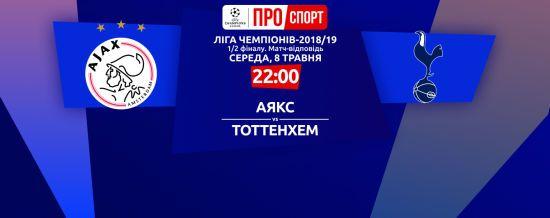 Аякс - Тоттенхем - 1:0. Онлайн-трансляція матчу Ліги чемпіонів