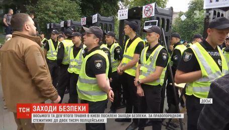 8 и 9 мая в Киеве усилят меры безопасности
