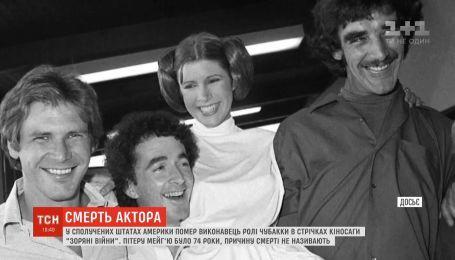"""Исполнитель роли Чубакки в """"Звездных войнах"""" скончался на 75-м году жизни"""