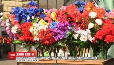 Напередодні поминальних днів ПЦУ закликає відмовитися від штучних квітів