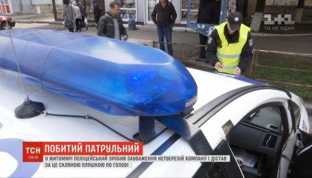 Полицейский за замечание нетрезвой компании в Житомире получил бутылкой по голове