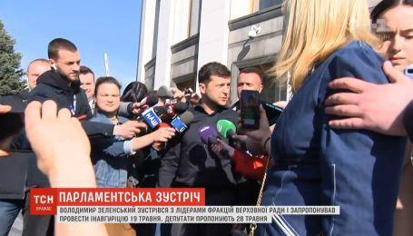 Зеленський зустрівся із лідерами фракцій ВР і обговорив майбутню інавгурацію
