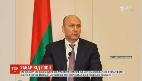 Екс-керівника охорони президента Білорусі офіційно звинуватили в хабарництві