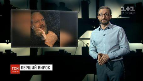 Календар тижня: арешт керівника охорони Лукашенка, перший вирок для Ассанжа і погрози Путіна