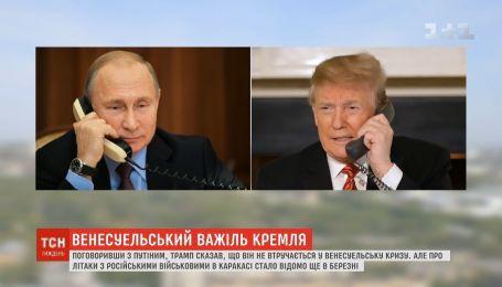 Після розмови з Путіним Трамп несподівано заявив, що росіян у Венесуелі немає