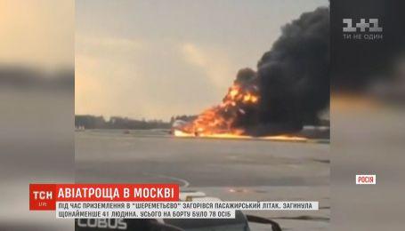 """Трагічна авіатроща в """"Шереметьєві"""": кількість жертв зросла до 41 людини"""