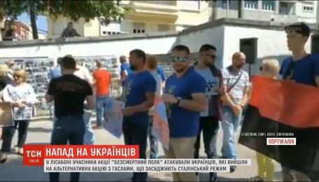 """В Лиссабоне участники акции """"Бессмертный полк"""" атаковали украинцев"""