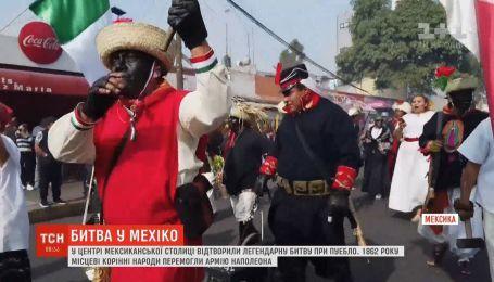 На улицах Мехико воссоздали знаменитую битву при Пуэбло 150-летней давности