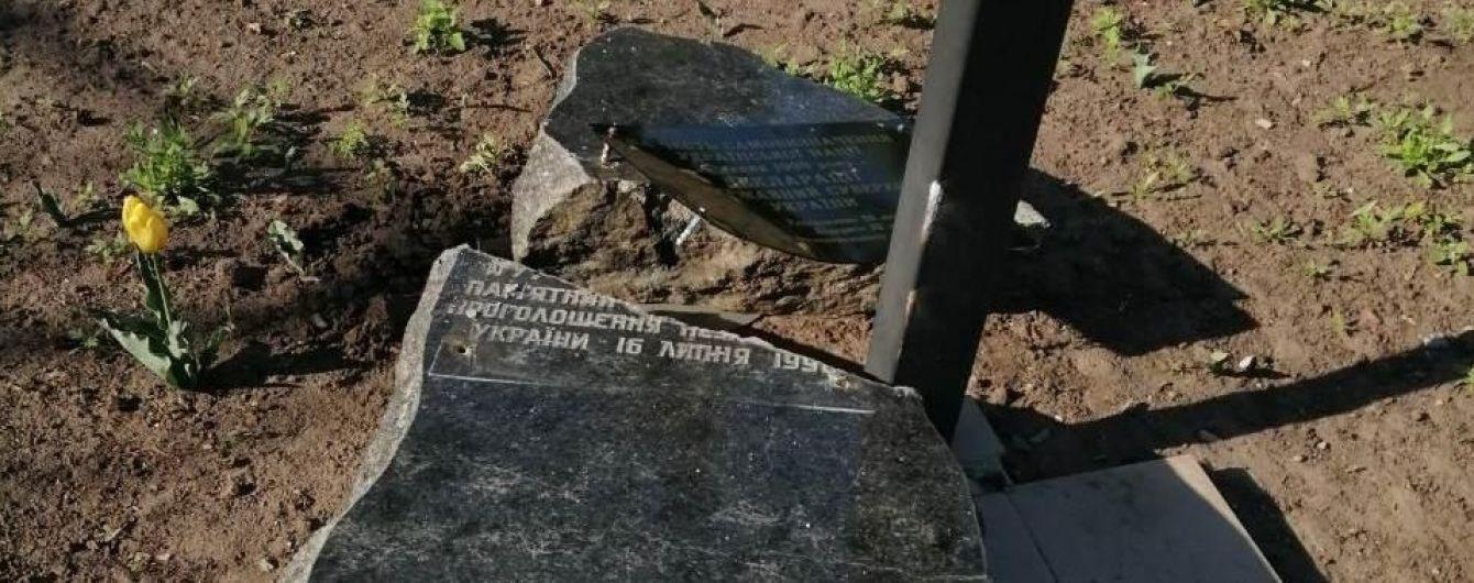 У центрі Харкова вандали зруйнували пам'ятний знак на честь проголошення суверенітету України
