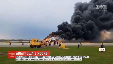 Причиной авиакатастрофы в России могла быть недостаточная квалификация пилотов или диспетчеров