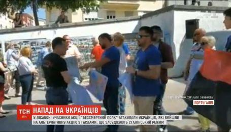 """МИД осудил акт насилия участников акции """"Бессмертный полк"""" над украинцами"""