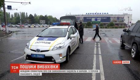 Неизвестные сообщили о 7 заминированных зданиях в Харькове