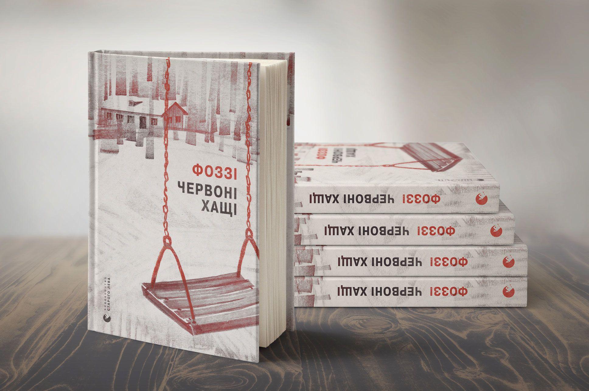 10 новинок української прози, для блогів_3