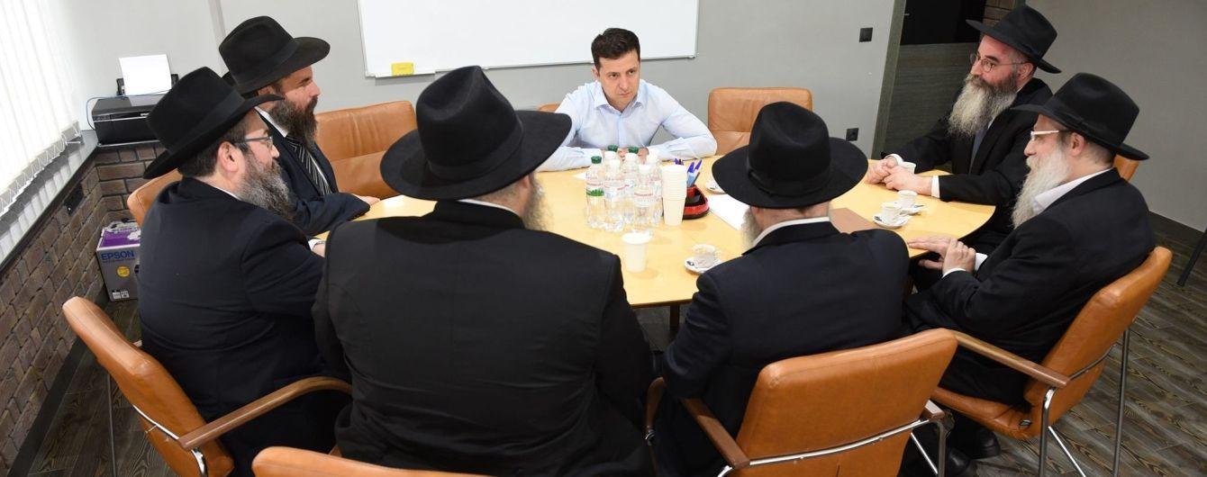 Зеленский встретился с раввинами и обсудил вопросы развития диалога с жителями оккупированных территорий