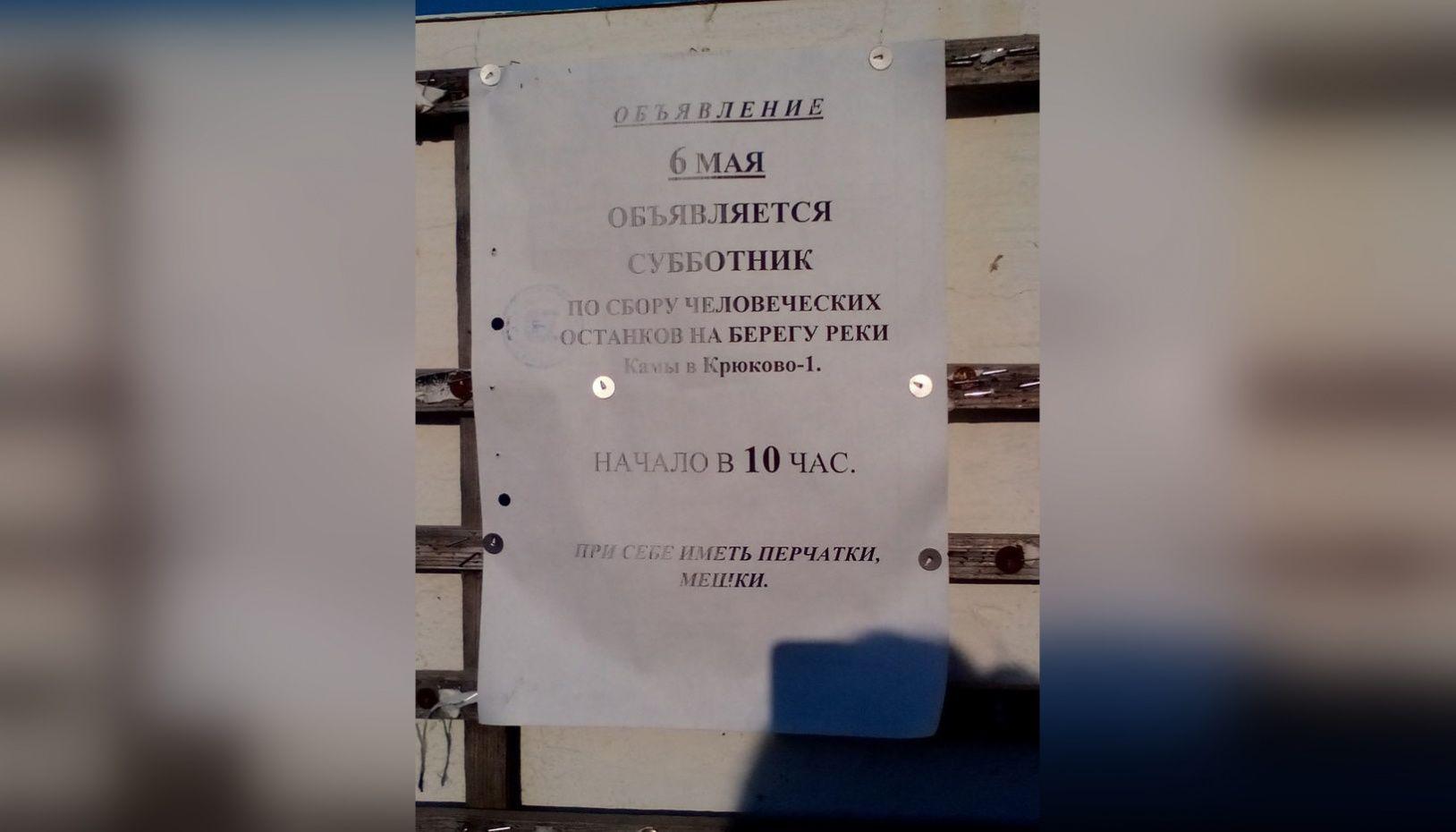 У російському місті жителів покликали збирати людські рештки