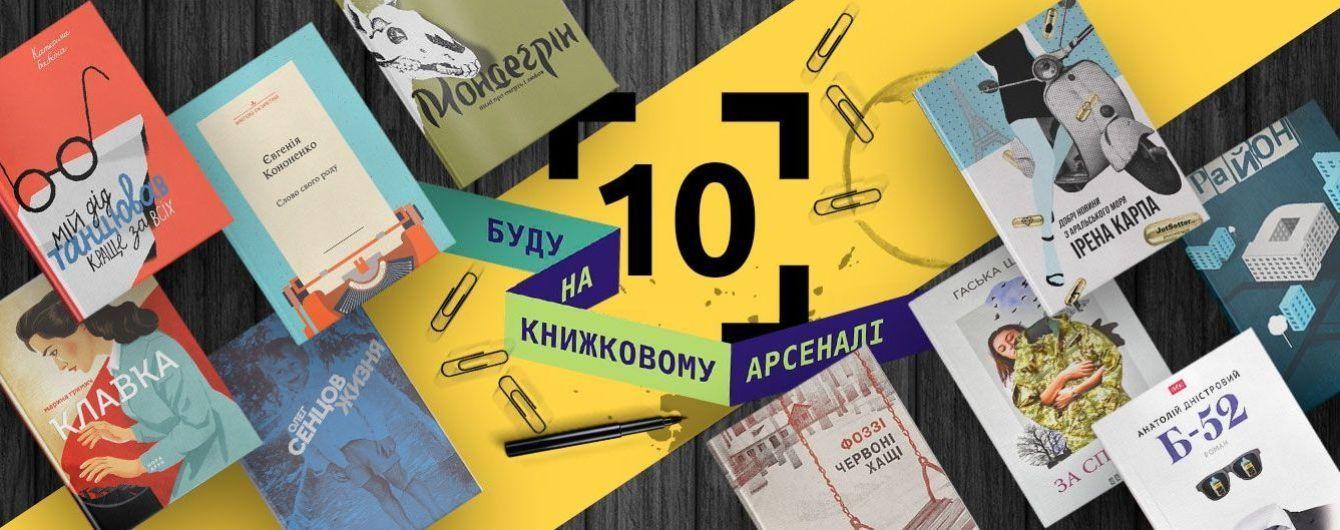 10 новинок української прози Книжкового Арсеналу-2019