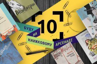 10 новинок украинской прозы Книжного Арсенала-2019