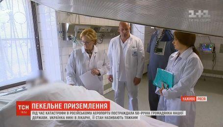 Украинка находилась в центре самолета и выжила чудом