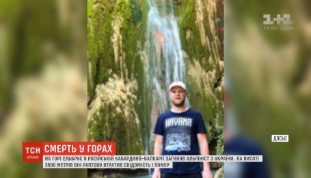 Украинский альпинист потерял сознание и умер на Эльбрусе