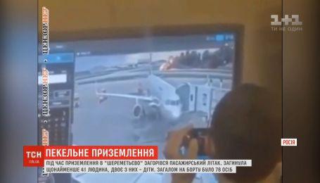 """З'явилось відео, де, ймовірно, працівники летовища """"Шереметьєво"""" глузують над трагедією"""