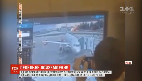 """Появилось видео, где, вероятно, работники аэропорта """"Шереметьево"""" смеются над трагедией"""