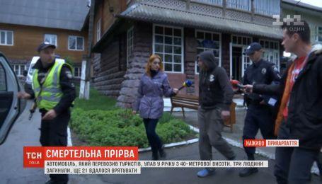 Аварія з туристами у Карпатах: троє загинули, решта тяжко травмовані